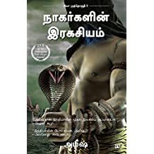 The Secret Of The Nagas  (Tamil)