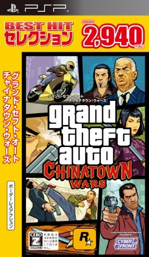 Grand Theft Auto: Chinatown Wars (PSP Best Hits) [Japan Import] by Rockstar Games (Grand Theft Auto Chinatown Psp)