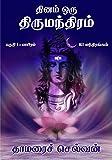 தினம் ஒரு திருமந்திரம்: பகுதி 1: பாயிரம் - 112 மந்திரங்கள் (Tamil Edition)