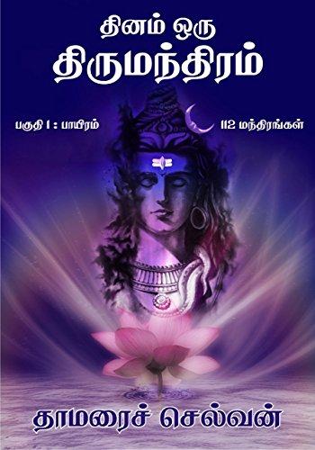 தினம் ஒரு திருமந்திரம்: பகுதி 1: பாயிரம் - 112 மந்திரங்கள் (Tamil Edition) por தாமரை செல்வன்