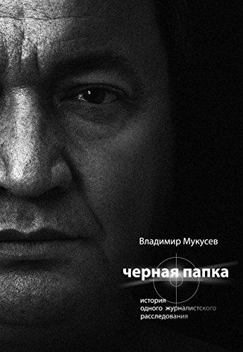 Черная папка: история одного журналистского расследования (Russian Edition)