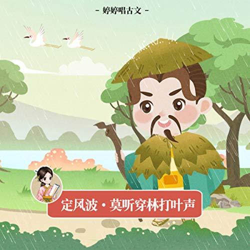 Tingting Sing: Ding Feng Bo.Mo Ting Chuan Lin Da Ye Sheng
