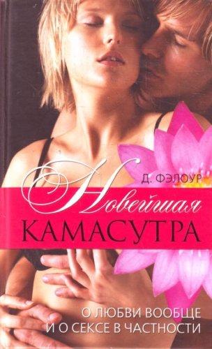 Noveyshaya kamasutra O lyubvi voobsche i o sekse v chastnosti par D. Felour