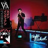 Songtexte von Neon Indian - Vega Intl. Night School
