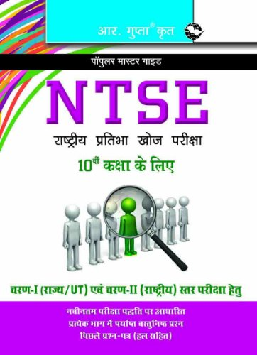 NTSE—10th Class Exam Guide