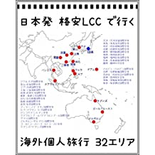 LCC cheap flights to 32 areas from Japan - Nearby Asia Guam Australia - All Overseas Individual Travel (Japanese Edition)