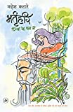 Bhartrihari : Kaya Ke Van Mein (Hindi Edition)