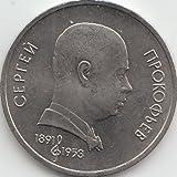 Sowjet-Union KM-Nr. : 263 1991 vorzüglich Kupfer-Nickel 1991 1 Rubel Prokofjew (Münzen für Sammler)
