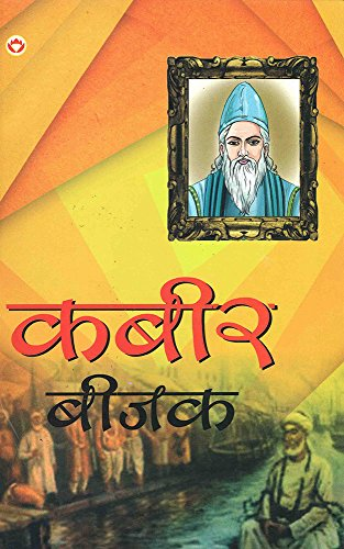 Kabir Bijak: Sampoorna Kabir Vaani (Hindi)
