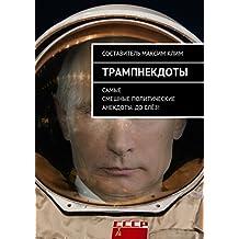 Трампнекдоты: Политические анекдоты самые смешные дослёз (Russian Edition)