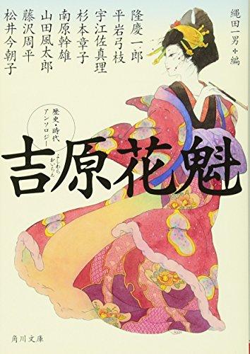 Yoshiwara oiran