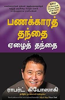 Rich Dad Poor Dad  (Tamil) by [Robert T. Kiyosaki]