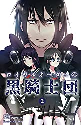 Les Chevaliers noirs de l'Ordre Royal - Tome 02: light novel