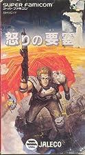 Ikari no yousai - Super Famicom - JAP