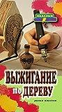 Выжигание по дереву (Russian Edition)