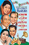 #8: Five-in-One Superhit Filmi Geet (Lata, Rafi, Mukesh, Kishore, Asha)