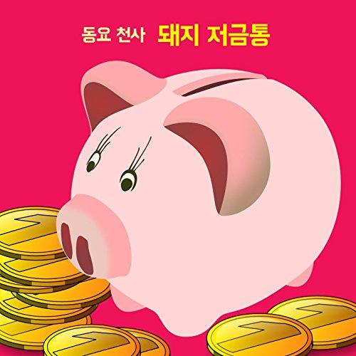Piggy Bank (Bank Piggy Baby)