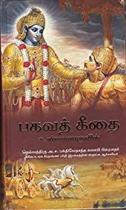 Bhagavad-Gita As it is (Tamil) World Most Read Edition
