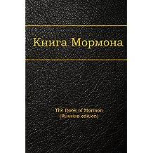 The Book of Mormon, Russian edition