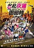 One Night In Taipei (2015) [Edizione: Hong Kong]