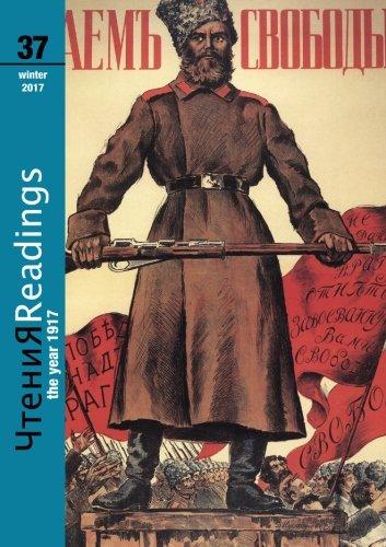 Chtenia 37: The Year 1917: Volume 37 (Chtenia: Readings from Russia) por Olga Kuzmina