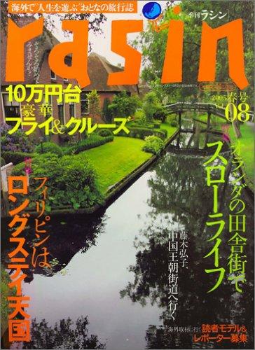 """rasin vol.08―海外で""""人生を遊ぶ""""おとなの旅行誌 (イカロス・ムック)"""