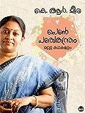 Penpanchathanthram Mattu Kathakalum (Malayalam Edition)