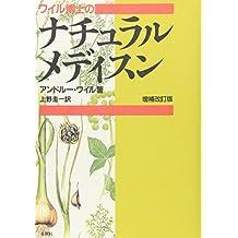 Wairu hakushi no nachuraru medisun