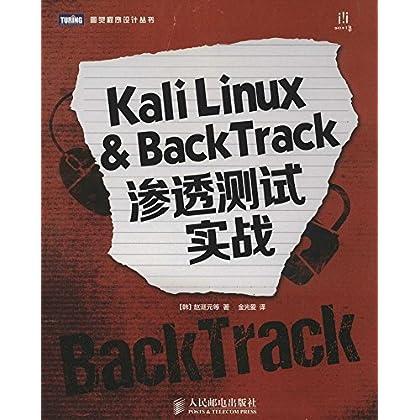 图灵程序设计丛书:Kali Linux & BackTrack渗透测试实战