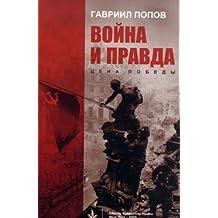 Voina i Pravda (in Russian) — Война и Правда: Цена Победы (Russian Edition)