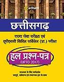 Chhattisgarh Rajya Seva Pariksha Avam UPSC Civil Services Pariksha Hal Prashan Patr