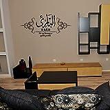 Islamische Wandtattoos - Meccastyle - El-Bâri - A99A12