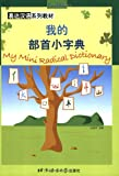 My Mini Radical Dictionary (Mini Radikal Wörterbuch und Schreibübungsheft Chinesisch)