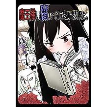 maousamahakusattesimaimasita (Japanese Edition)