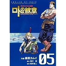 ドラゴンクエスト列伝ロトの紋章‾紋章を継ぐ者達へ 5 (5) (ヤングガンガンコミックス)