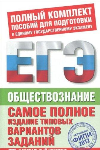 ege-2012-obschestvoznanie-samoe-polnoe-izdanie-tipovyh-variantov-realnyh-zadaniy