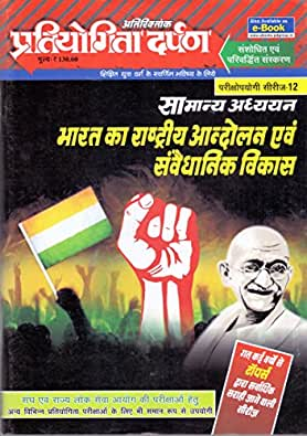 Pratiyogita Darpan Extra Issue Series-12 Indian National Movement and Constitutional Development