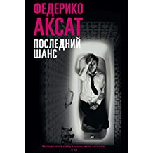 Последний шанс (Russian Edition)