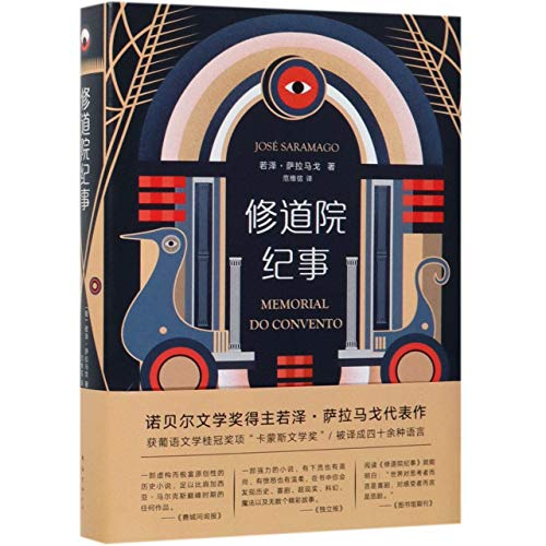 Memorial do Convento (Convent Memorial) (Chinese Edition)