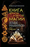 Книга Черной и Белой магии. Иная Реальность (Russian Edition)