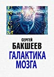 Галактика мозга: Unicum (Russian Edition)