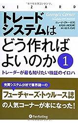 Toredo shisutemu wa do tsukureba yoi noka. 1 (Toreda ga mottomo shiritai kensho no iroha).