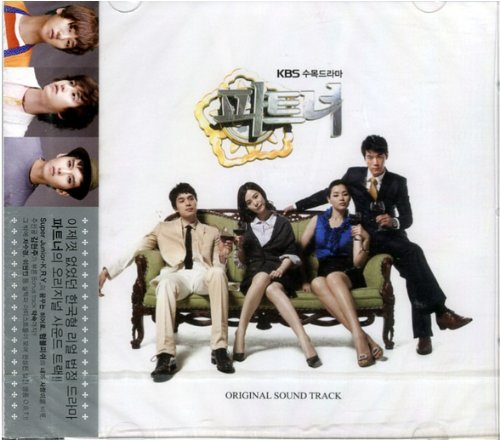 PARTNER - Original Soundtrack CD *SEALED* Super Junior, RUMBLE FISH