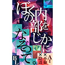 BOKU NO NAIBU WO JIKA NI NAZOTTE (MAN YOU SHU) (Japanese Edition)