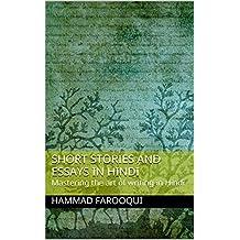Short Stories and Essays in Hindi: Mastering the art of writing in Hindi (Hindi Edition)