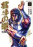 Hokuto no Ken Ultimate Edition - Vol.3 (Xenon Comics DX) Manga