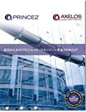 Managing Successful Projects with Prince2 [Japanese Print Version] by Rod Sowden (2015-11-30)