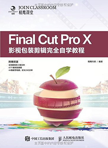 Final Cut Pro X影视包装剪辑完全自学教程 par 精鹰传媒