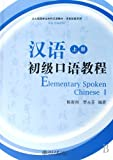 Telecharger Livres Foreign Undergraduate Students Textbook Series Primary Level Oral Chinese First Volume MP3 Attached Chinese Edition (PDF,EPUB,MOBI) gratuits en Francaise