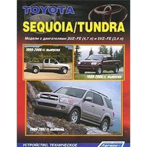 toyota-sequoia-tundra-modeli-1999-2007-g-vypuska-ustroystvo-tehnicheskoe-obsluzhivanie-i-remont